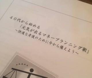 安田先生写真③