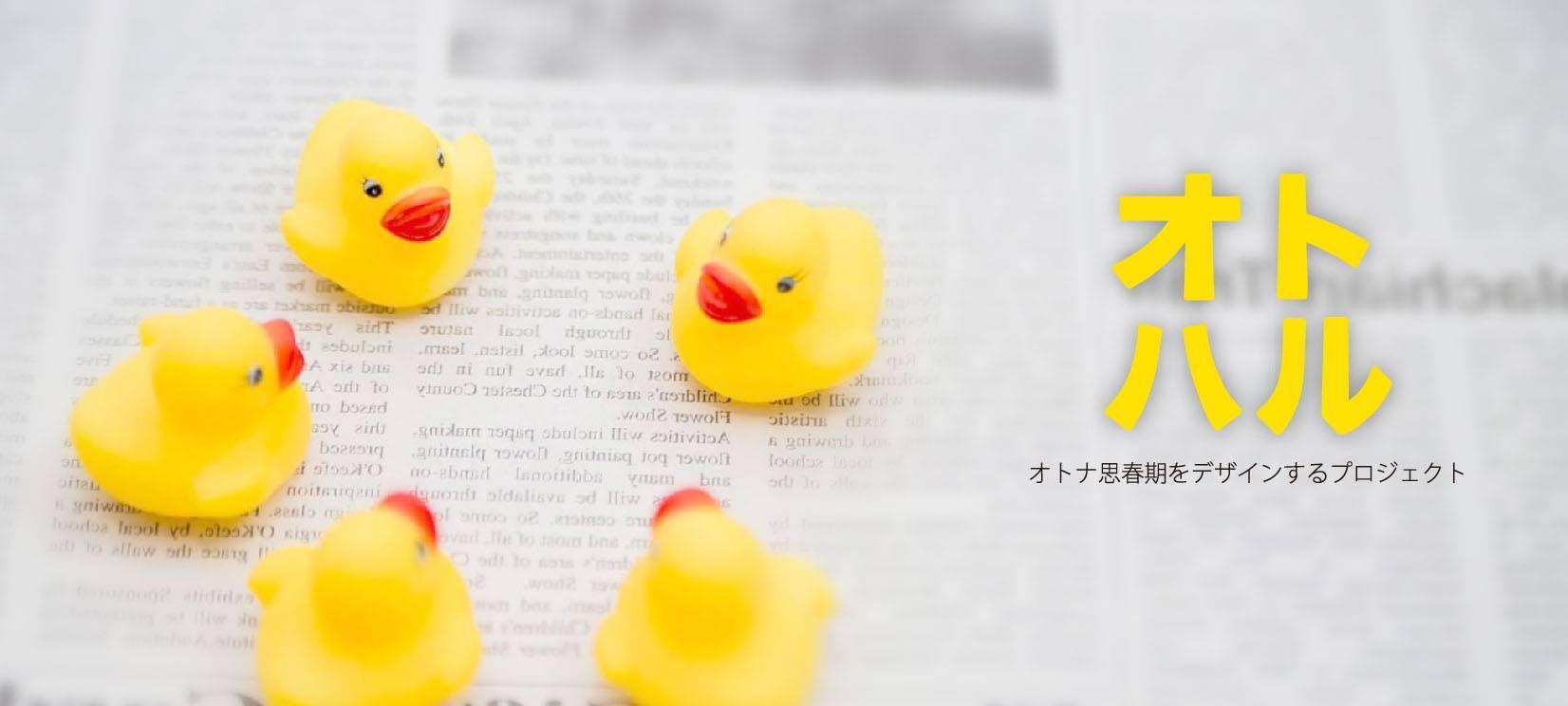 【オトハル】2021年4月4日(清明)のメールマガジン