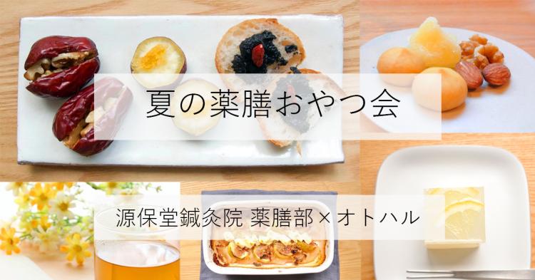 facebookイベントバナー_薬膳おやつ夏