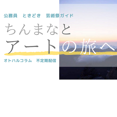 『公務員 ときどき 芸術祭ガイド ちんまなとアートの旅へ』vol.4
