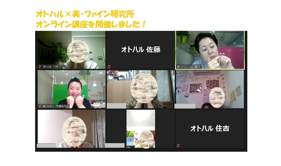 【開催報告】初めてのオンライン講座!