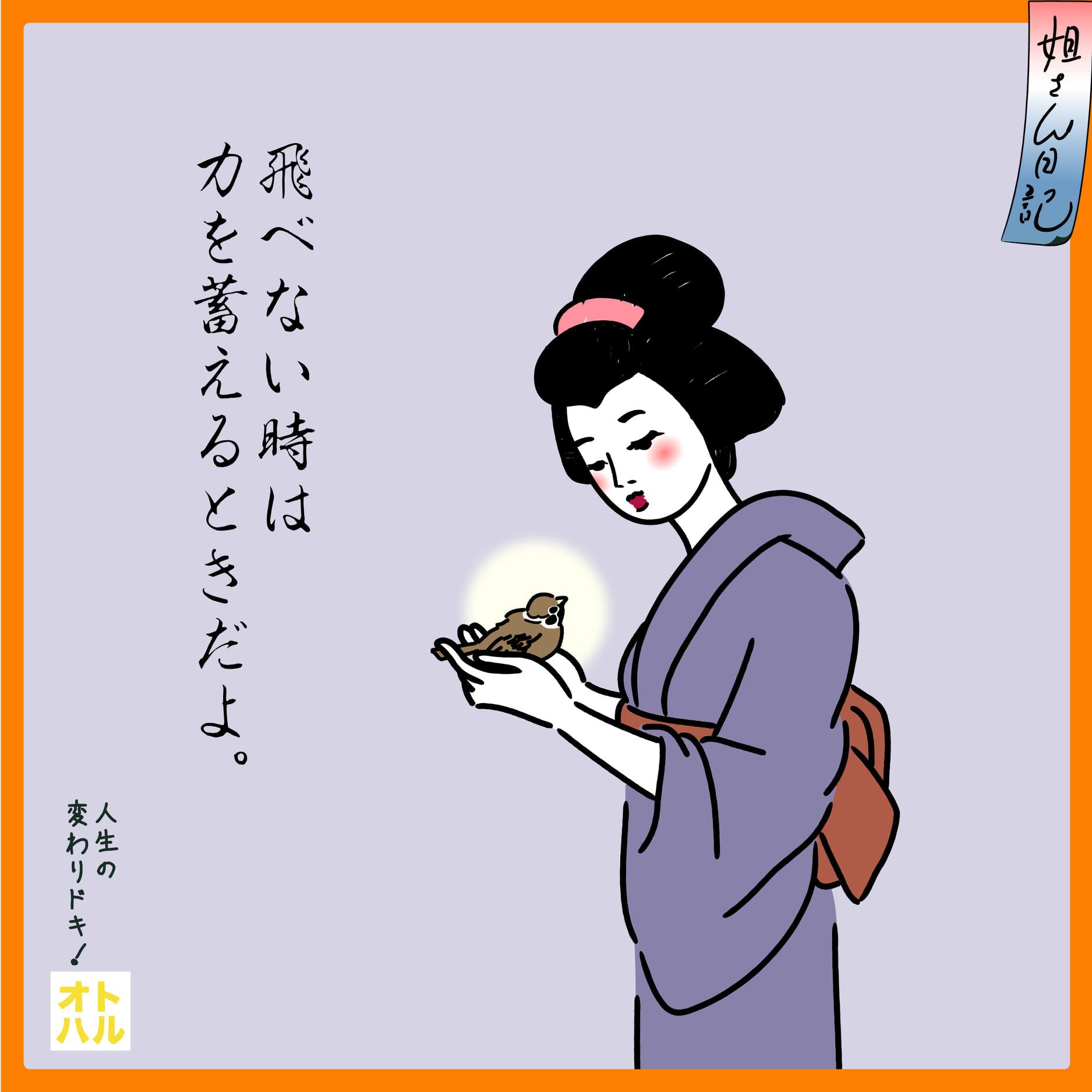 【姐さん日記 no.226】