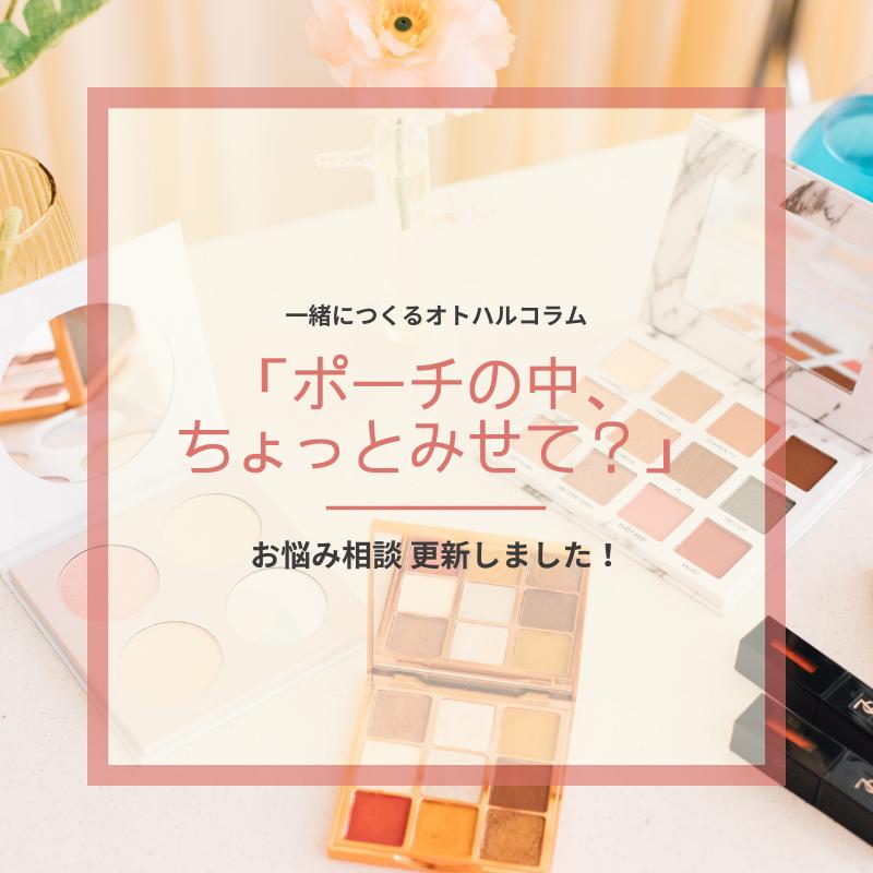 Vol.6 穂垣由恵さんの「ポーチの中、ちょっとみせて?」
