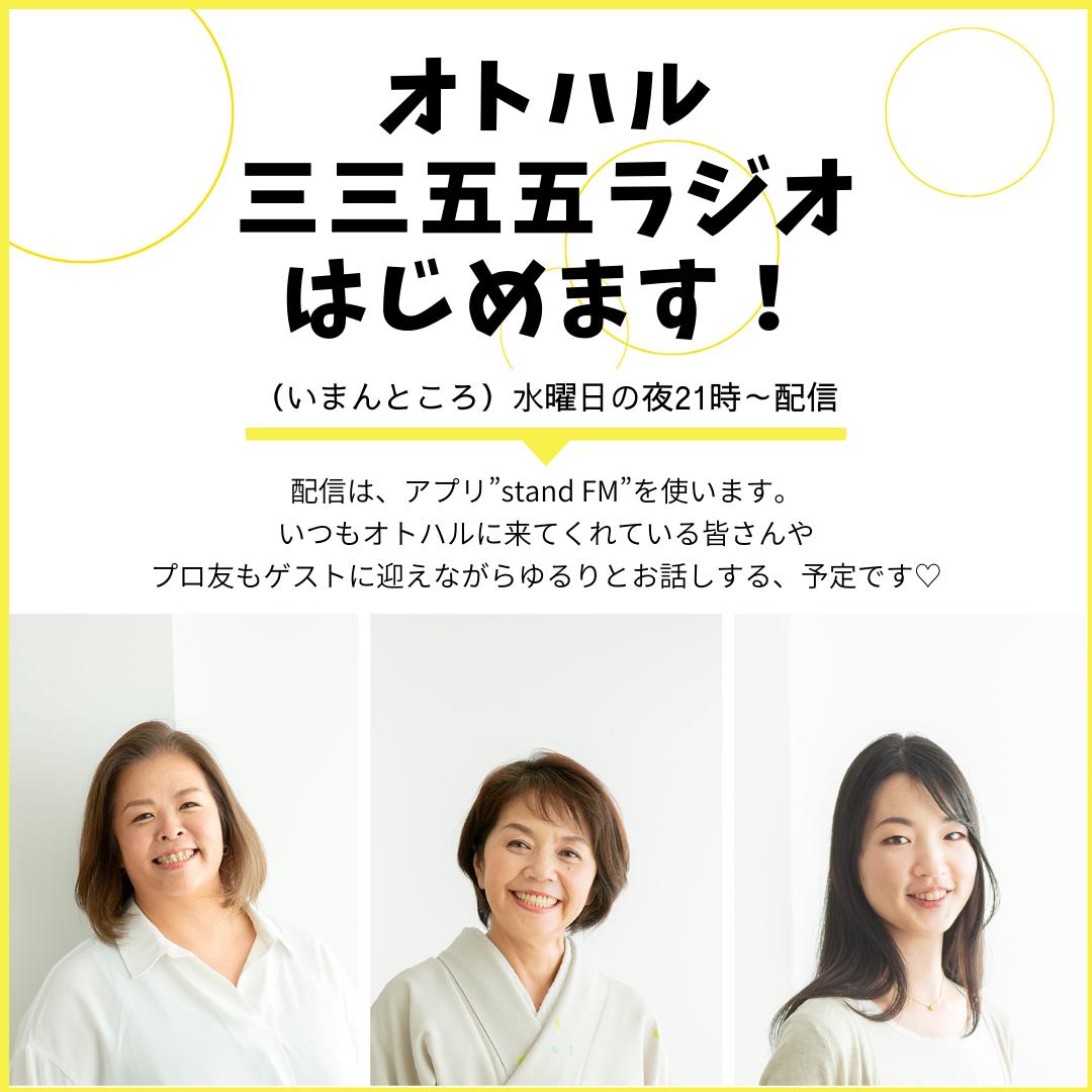 【新番組】オトハルラジオ『三三五五』始まります!