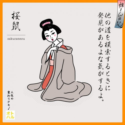 姐さん日記 no.203】   オトハル - カラダ・美・お金など、40代~50代 ...